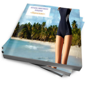 Методика эффективного похудения Идеально