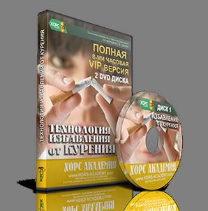 Методика избавления от табачной зависимости